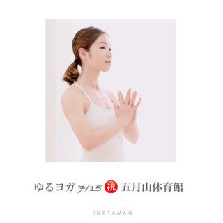 池田市五月山体育館 ゆるヨガ 7/15 月