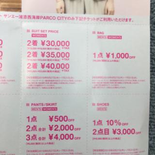割引クーポン サンエーパルコシティ スーツセレクト SUIT SELECT − 沖縄県