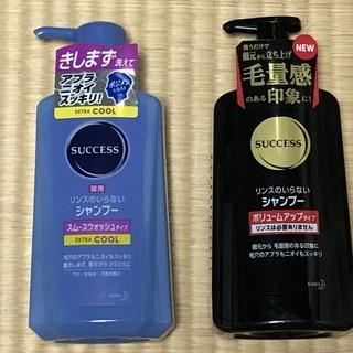 花王 SUCCESS リンスのいらないシャンプーセット ボリュー...