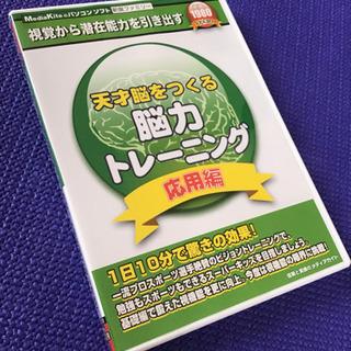 【中古品】視力回復トレーニングCD-ROM