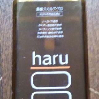 haru   新品