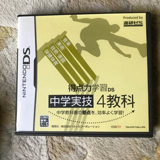 NINTENDO DS 中学実技4教科