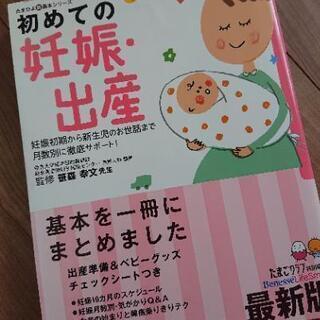 初めての妊娠・出産 : 妊娠初期から新生児のお世話まで月数別に徹...