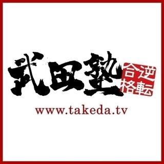 武田塾西葛西校の塾講師アルバイト募集。文系講師を(日本史、政治経済...