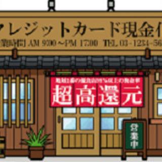 町田駅で創業10年老舗店舗 ブランド チケット 金券  買取中!