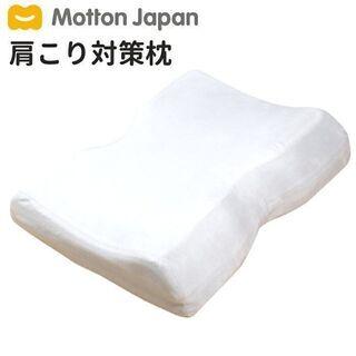 モットン 枕 (やわらかめ)