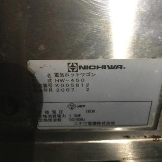 電気ホットワゴン(美品)