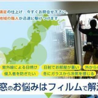 窓ガラスフィルム施工専門