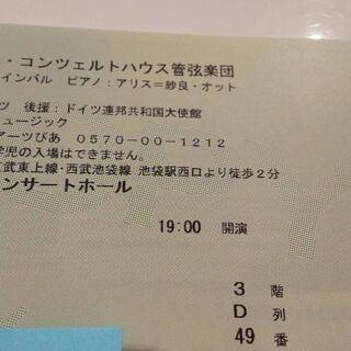 値下げ!本日7/10東京芸術劇場アリス紗良オット/ベルリンコン...