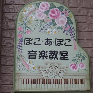 ピアノとボストレーニング(歌)を教えます。基礎を丁寧に学べます。ま...