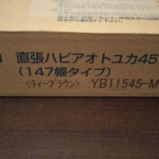 大建工業 ハピアオトユカ45Ⅱベーシック