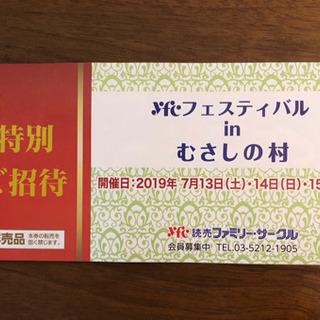 むさしの村特別招待券