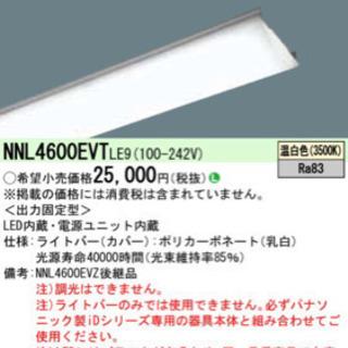 Panasonic ライトバー NNL4600ENZ