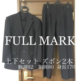 スーツ 上下セット ズボン2本   FULL MARK