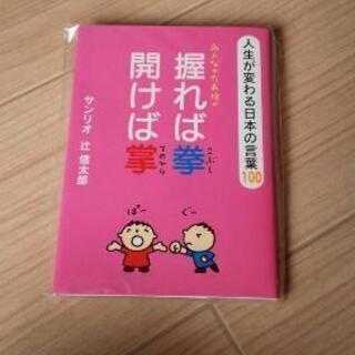 【値下げ】【新品未使用】人生が変わる日本の言葉100♪