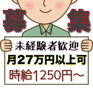 資材準備・OP補助作業 未経験者歓迎・寮完備・月27万円以上可