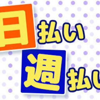 尼崎市で仕分け作業!【即日勤務】【週3可】