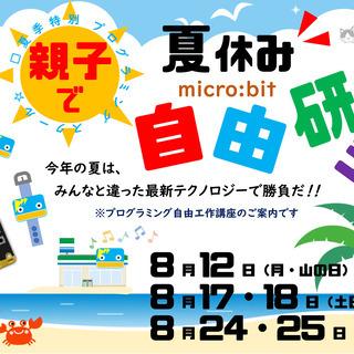 <夏休みだけの特別講座>親子で自由研究~話題のmicro:bit...