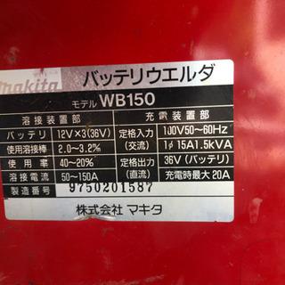 マキタ バッテリーウェルダー WB150 溶接機 - その他