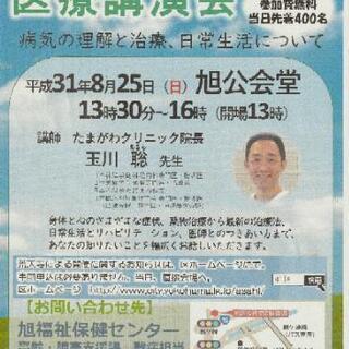 軽度パーキンソン病の方のリハビリ体操教室 PDcafe横浜 二俣川