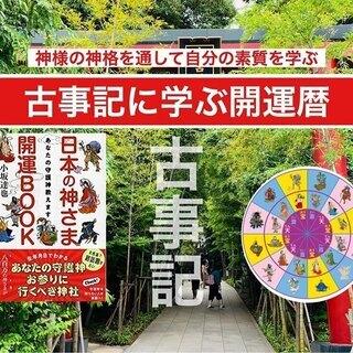⛩️古事記の神様に学ぶ開運暦 in 福岡  9/20⛩️