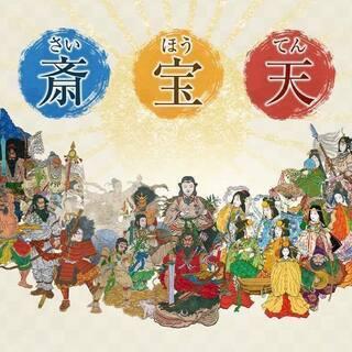 ⛩️古事記の神様に学ぶ開運暦 in 福岡  9/20⛩️ - セミナー