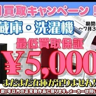 7月 冷蔵庫・洗濯機 出張買取キャンペーン!!!