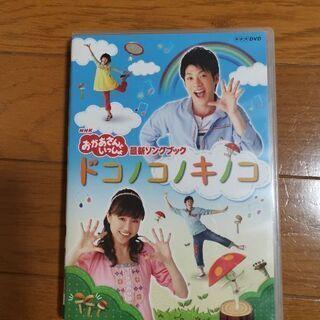 おかあさんといっしょ DVD  ドコノコキノコ