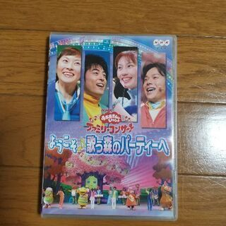 おかあさんといっしょ DVD  ファミリーコンサート ようこそ♪...