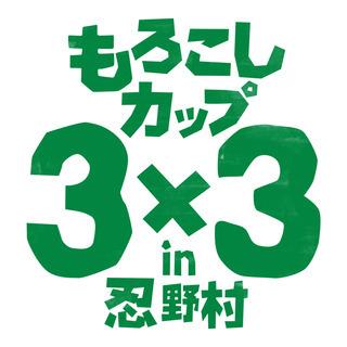 【大人から子供まで楽しめる】バスケット3x3大会開催!