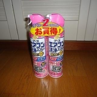 エアコン洗浄スプレー缶2本未使用パック