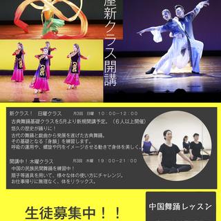 ★中国舞踊教室 名古屋クラス★一般社団法人中国舞踊サロン主催