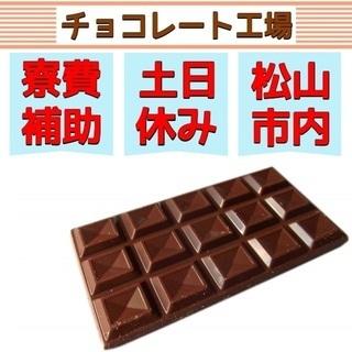 土日休みのチョコレート工場 寮完備・寮費補助3万円