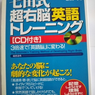 (日本全国送料無料)七田式超右脳英語トレーニング。(CD付)