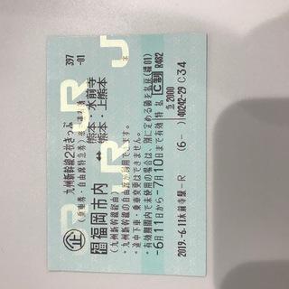 熊本→博多 自由席新幹線のチケット 2019/7/10期限のため...