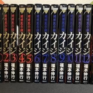 賭博黙示録カイジ 1〜13巻