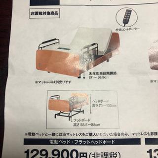 中古・美品 介護 電動ベッド (ダークブラウン)