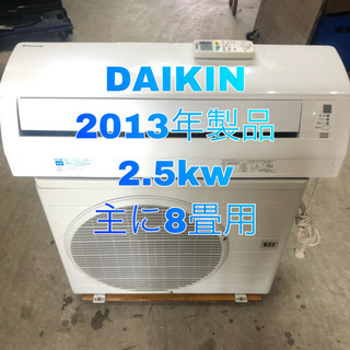 DAIKIN 2013年製品 2.5kw 主に8畳用 ルームエアコン