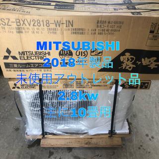 ルームエアコン MITSUBISHI 2018年製品モデル 2.8...
