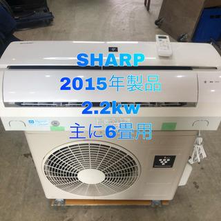 SHARP 2015年製品 2.2kw 主に6畳用 ルームエアコン