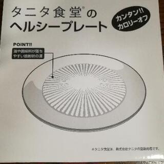 ヘルシープレート【新品・未使用】