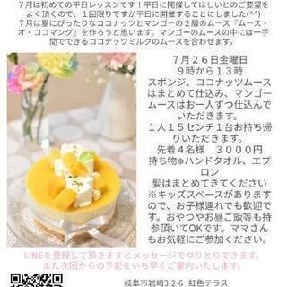 7/26 ケーキ教室 ※残り1席