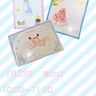 【7/23 川崎市 溝の口】手形アートレッスン♪