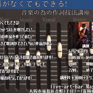 7/30(火)楽器がなくてもできる!音楽の為の作詞技法講座