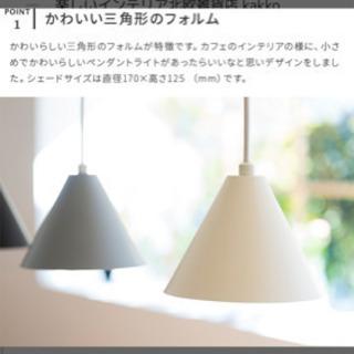 【美品2018年購入】照明 おしゃれ 北欧風 シンプル 白色