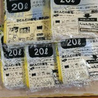 値下。札幌指定  ごみ袋  20L × 5袋