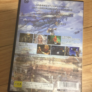 FINAL FANTASY XII送料+200円