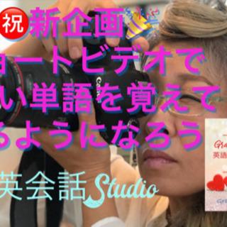 横浜でマンツーマン英会話をお探しですか?🌷超初心者の方!おまかせ...
