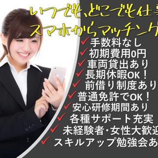【豊田市平均月収50万~60万円】全く新しい次世代宅配スタッフ👍や...