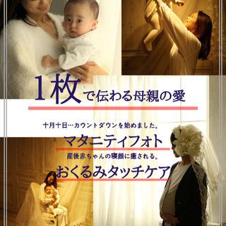 【コラボ企画】9月5日(木)✽おくるみタッチケア教室withマタ...